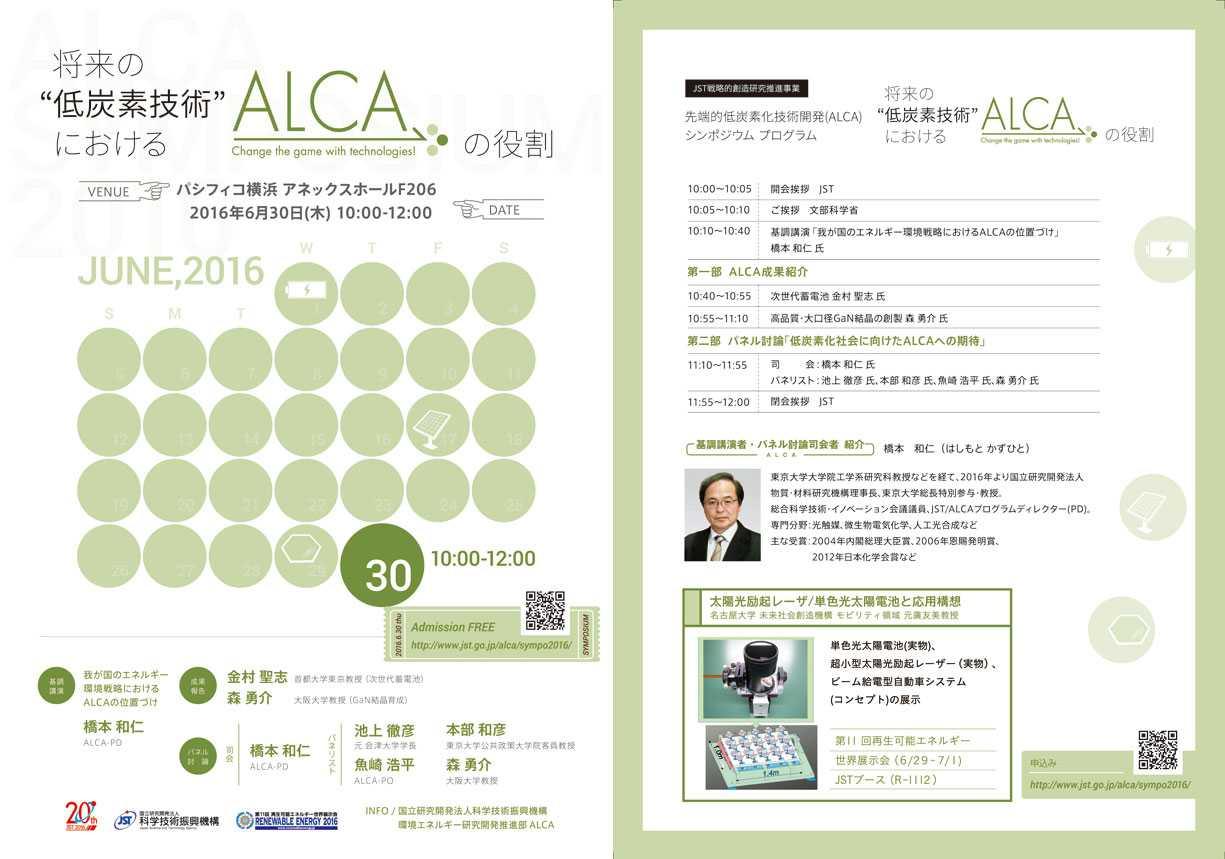 alca symposium 2016
