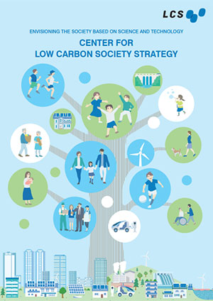 Center for low carbon society strategy (LCS)