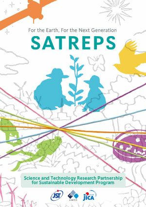 SATREPS: Science and Technology Research Partnership for Sustainable Development Program [English]