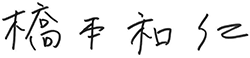 Hamaguchi Michinari's signature