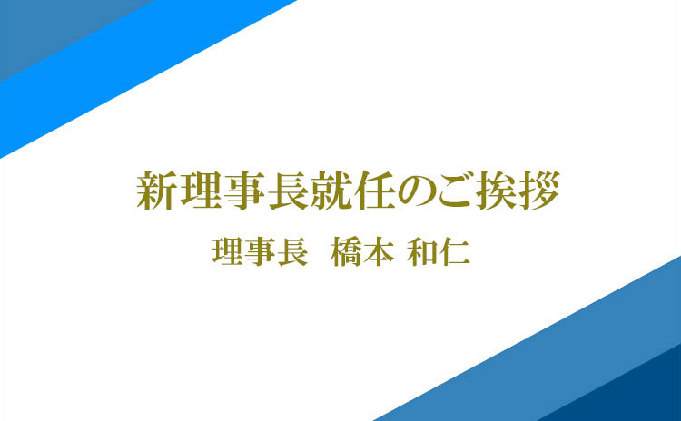 Japan Science and Technology Agency (JST) is an integrated organization of science and technology in our country that establishes an infrastructure for the entire process from the creation of knowledge to the return to the society.
