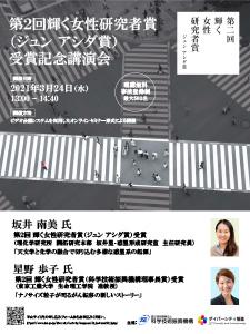 第2回 輝く女性研究者賞(ジュン アシダ賞)の受賞記念講演会ポスター