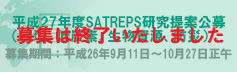 FY2015 SATREPS Invitation for Research Proposals (Environment/Energy (2areas), Bioresources, Disaster Prevention and Mitigation)