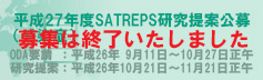 FY2015 SATREPS Invitation for Research Proposals (Infectious Diseases Control)