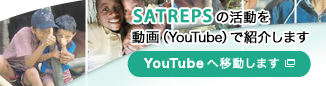 More about SATREPS:YouTube videos SATREPS on YouTube