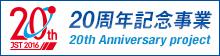 20周年記念事業