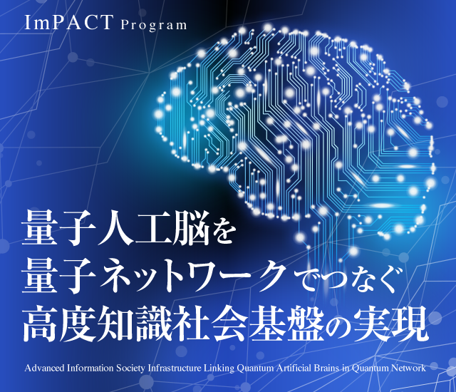 ImPACT Program Advanced Information Society Infrastructure Linking Quantum Artificial Brains in Quantum Network