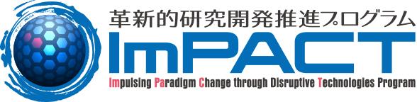 革新的研究開発推進プログラム ImPACT