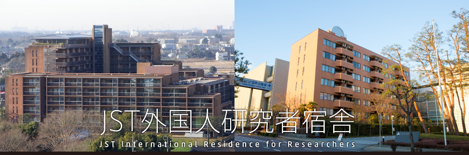 JST International Residence for Researchers