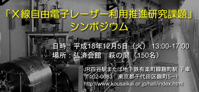 「X線自由電子レーザー利用推進研究課題」シンポジウム 「X線自由電子レーザー利用推進研究課題」シ