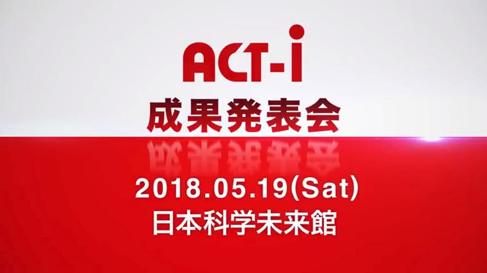 act i成果発表会2018 国立研究開発法人 科学技術振興機構
