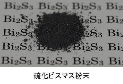 図1 硫化ビスマス(Bi2S3)