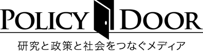POLICY DOOR ~研究と政策と社会をつなぐメディア~